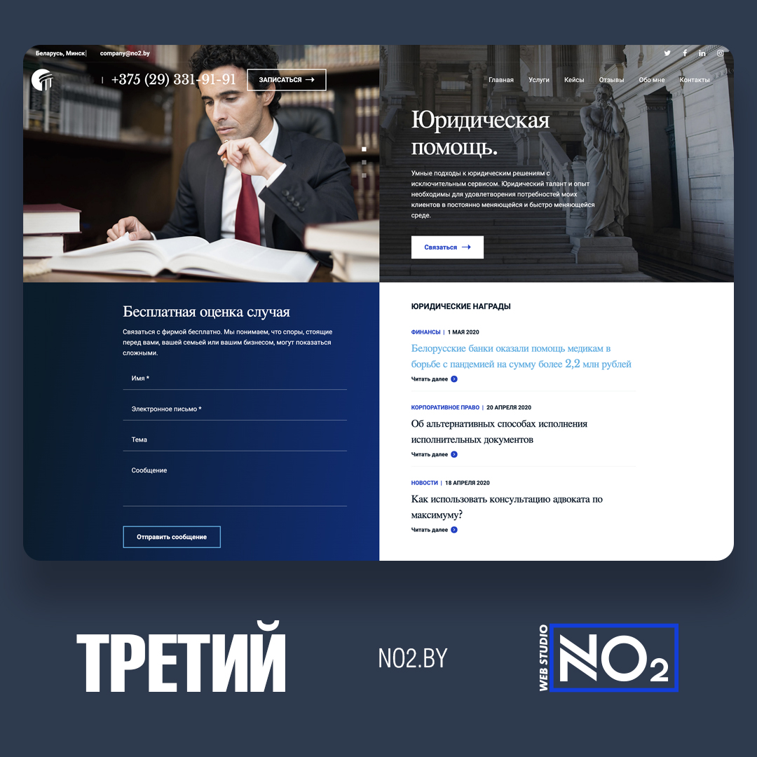 Сайт для юриста и юридической фирмы